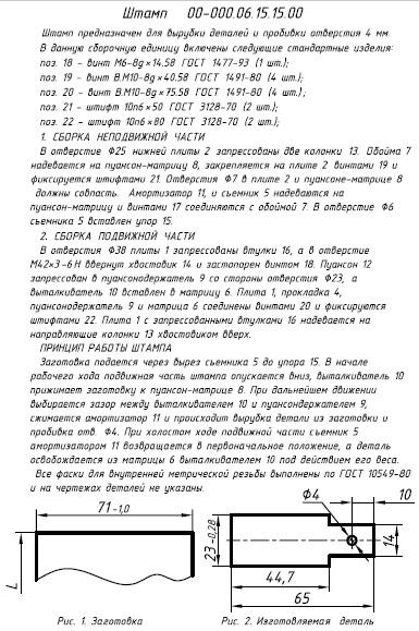 Описание штамп.jpg