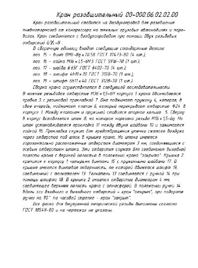 Описание Кран разобщ.PNG