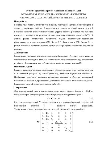 File:Report Frolova.pdf