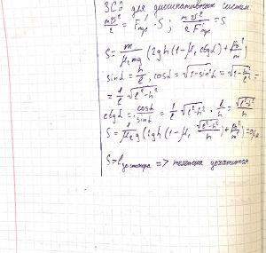 Расчёт расстояния, которое проедет тележка после скатывания с горки2.jpg