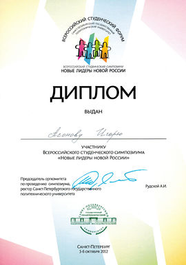 Asonov2.jpg