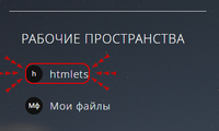 Htmlets folder.png
