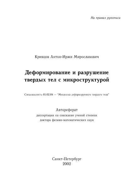 Файл:Krivtsov 2002 Avt.pdf