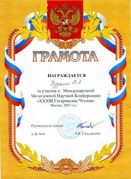 Diplom015.jpg