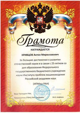 Krivtsov.Gramota.PDF