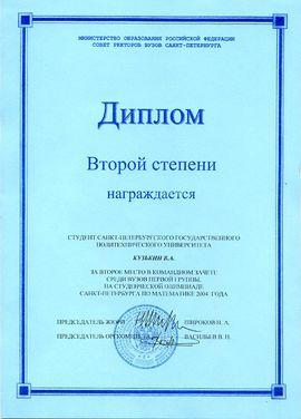 Diplom006.jpg