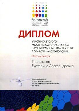 Diplom020.jpg