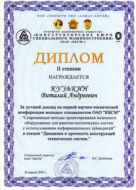 Diplom008.jpg