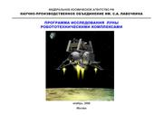 Luna-glob.pdf