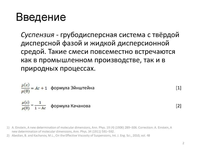 File:Presentation Potseluev pdf - Department of Theoretical and