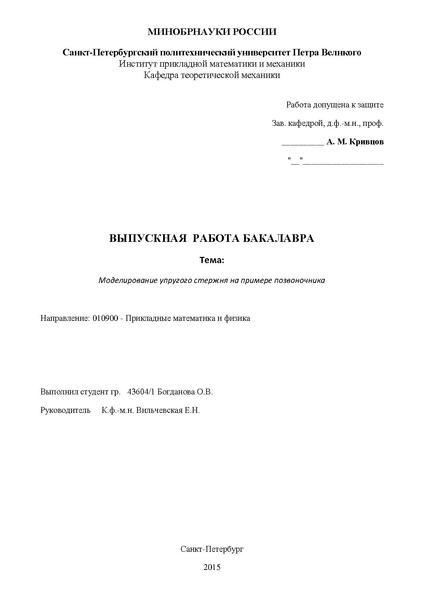 Файл:Bogdanova diplom.pdf