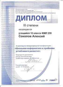 Sokolov2010.jpg