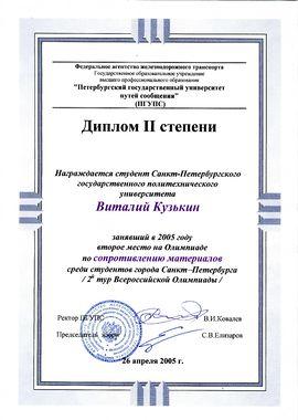 Diplom003.jpg