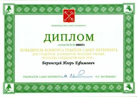 Diplom019.jpg