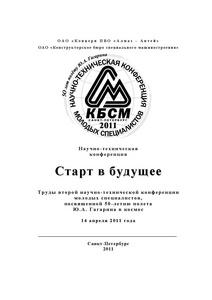 Start v buduche 2011.pdf