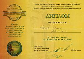 Asonov 1.jpg