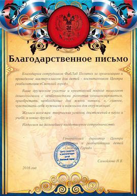 Blagodarnost Svetliy Gorod.pdf