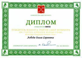 Diplom018.jpg