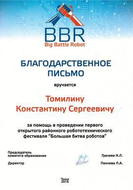 Blagodarnost BBR.pdf
