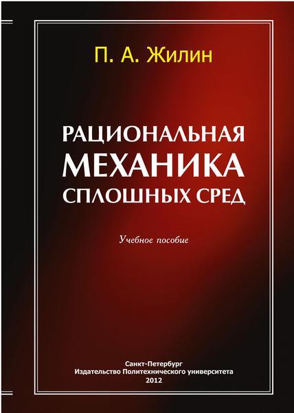 Файл:Zhilin 2012.pdf