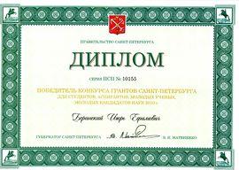 Diplom001.jpg
