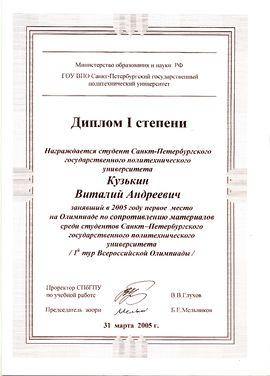 Diplom004.jpg