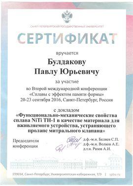 Buldakov002.jpg