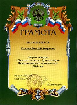 Diplom013.jpg