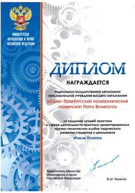 Diplom Minobr.pdf