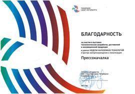 Tehnopark Pressokachalka.pdf