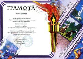 Diplom005.jpg