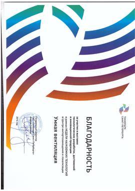 Tehnopark SPb 2016.PDF