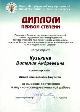 Diplom016.jpg