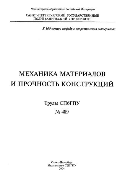 Файл:Tkachev 2004 mechnica.pdf