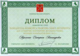 2012 grant Podolskaya.png
