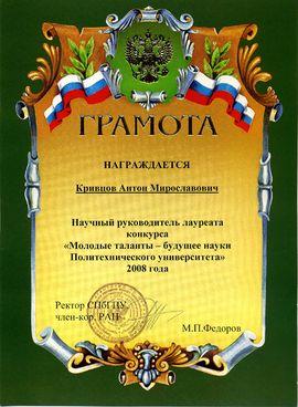 Diplom012.jpg