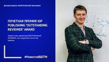 Kuzkin award.jpg