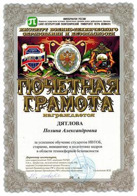 17 04 21 Polina IVTOB.pdf