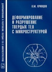 Krivtsov 2007.jpg