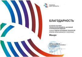 Tehnopark Monro.pdf