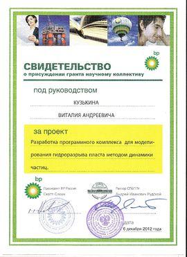 Diploma BP 2012.jpg