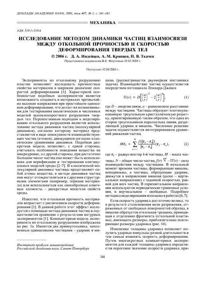 Файл:Indeytsev Tkachev Krivtsov DAN 2006 Rus.pdf