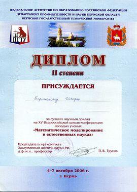Diplom010.jpg