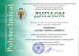 Diplom014.jpg
