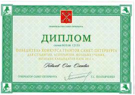2012 grant Kovalev.jpg