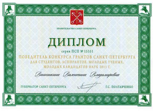Диплом Ванюшкина.jpg