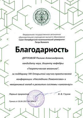 Blagodarnost Dyatlova.pdf