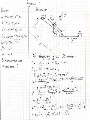 Расчёт расстояния, которое проедет тележка после скатывания с горки1.jpg