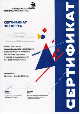 WS Asonov.pdf