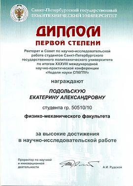 Diplom021.jpg